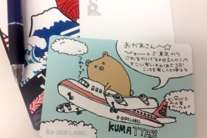 new-postcard2