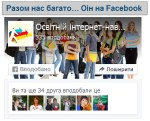 Освітній інтернет-навігатор на фейсбук
