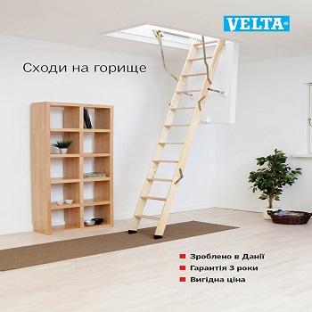 cherdachnye-lestnitsy-velta