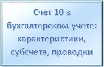 Счет 10 в бухгалтерском учете: для чего применяется, характеристики, субсчета, проводки