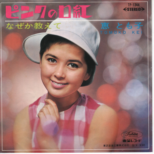 Bijin de la semaine (1) : Tomoko Kei
