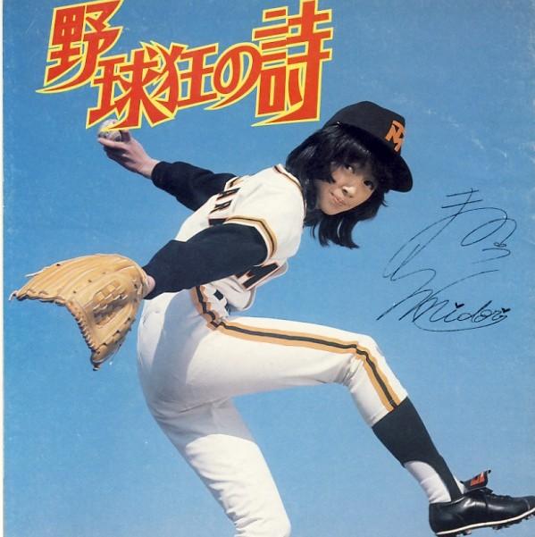 Bijin de la semaine (19) : Midori Kinouchi