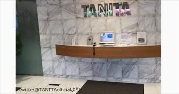 tanita_R