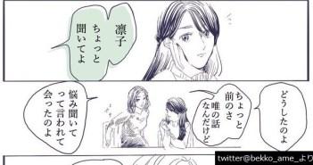 sekirara_eye_r