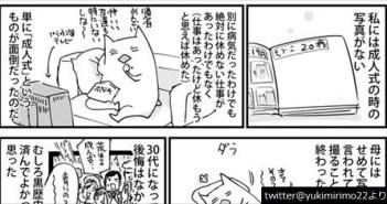 seijinsiki_eye1_r1