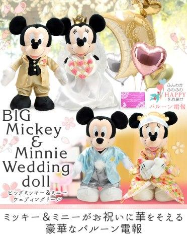 ミッキー&ミニーがお祝いに華をそえる豪華なバルーン電報