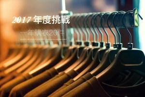 年度挑戰|一年購衣20件內!購物狂的年度地獄級挑戰