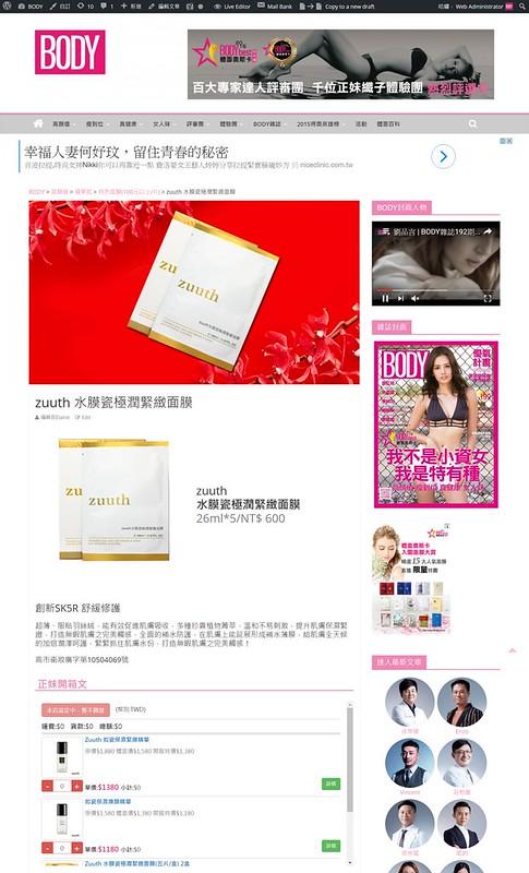 BODY 網站