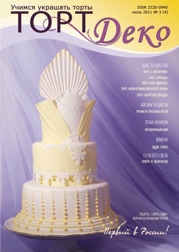 Tort Deko   Russian Cake Decorating Magazine   This is the c      Flickr     Tort Deko   Russian Cake Decorating Magazine   by confetti jeddah