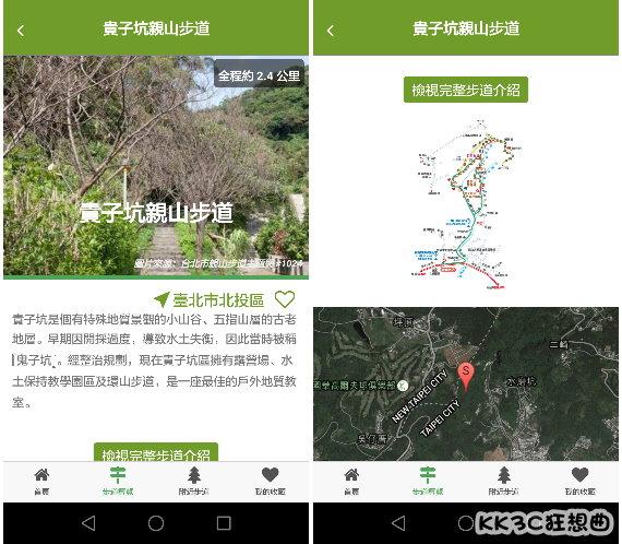 登山老手、新手必備 APP - 「台灣步道」,全台登山步道最新消息都在這裡! 27916706856_d0a69efc9a_o