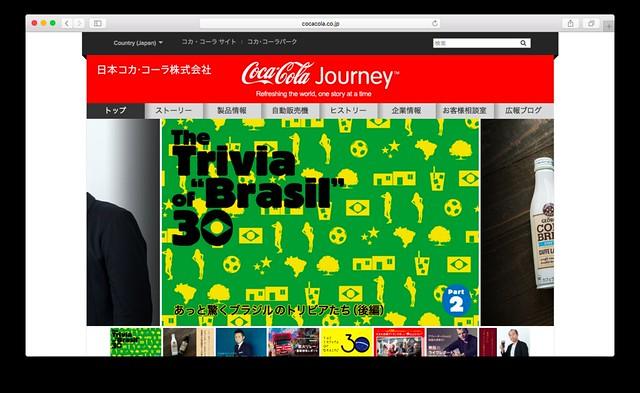 コカ・コーラ「CocaCola Journey」