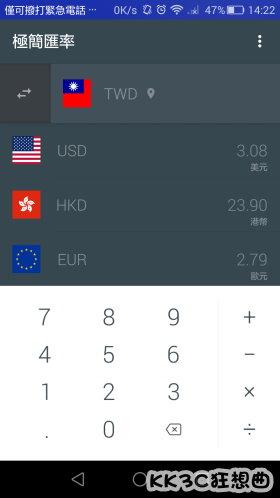 同時查詢多國匯率就是這麼簡單!極簡匯率 APP (Android、iOS) 27934080705_0abe34aa61_o