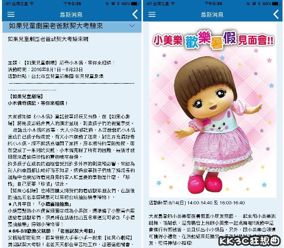 免排隊,台北兒童新樂園用 App 預約遊樂設施 28701430881_d91a0550ff_o
