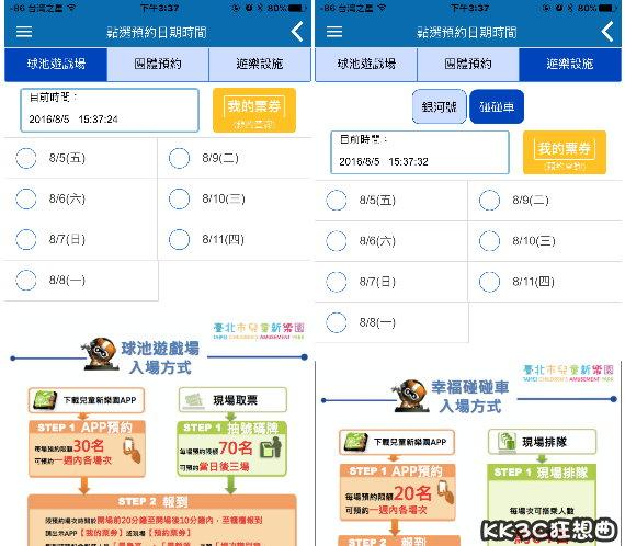 免排隊,台北兒童新樂園用 App 預約遊樂設施 28701431241_17f46a6a6e_o