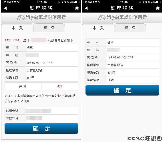 在家使用手機也能繳汽車、機車燃料稅 (Android、iOS) 28015707962_effcfbef24_o