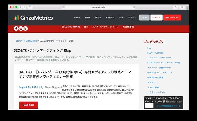 GinzaMetrics「SEO&コンテンツマーケティング Blog」