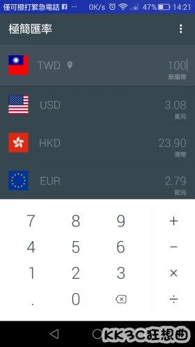 同時查詢多國匯率就是這麼簡單!極簡匯率 APP (Android、iOS) 27934080875_4fc093314e_o