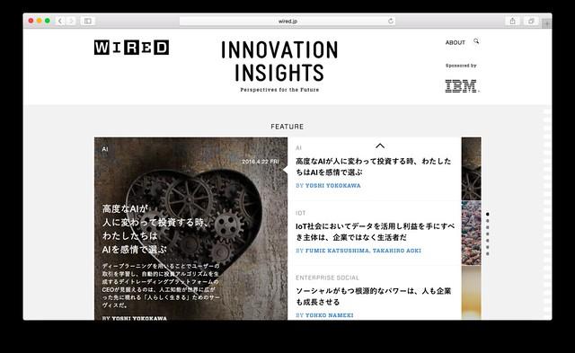 IBM×WIRED「INNOVATION INSIGHTS」
