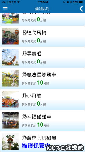 免排隊,台北兒童新樂園用 App 預約遊樂設施 28161073924_f2c88f1dd5_o