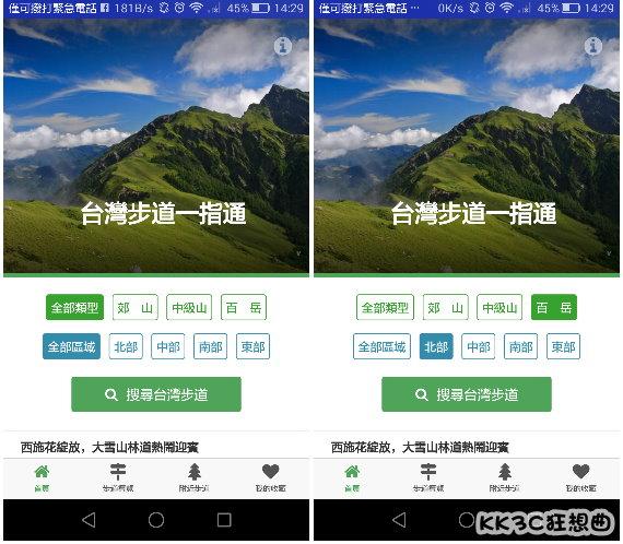 登山老手、新手必備 APP - 「台灣步道」,全台登山步道最新消息都在這裡! 27671714550_12d26052fc_o