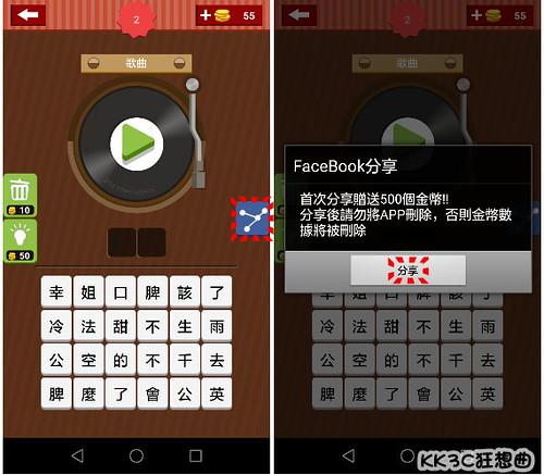 華語歌曲你知道的有幾首?快來挑戰台灣猜歌 APP!(Android) 27708680663_c621ace131