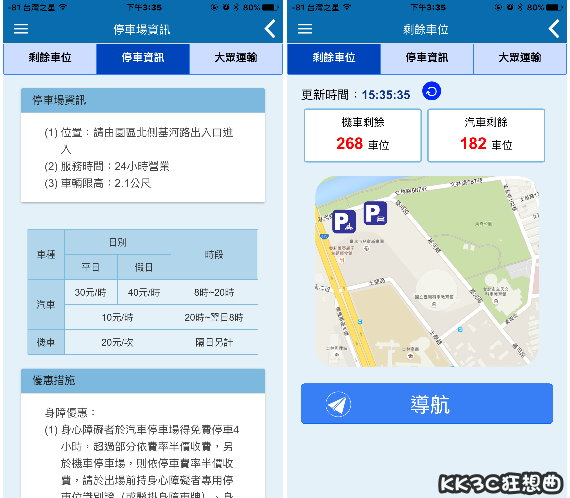免排隊,台北兒童新樂園用 App 預約遊樂設施 28778397055_f0e058105a_o
