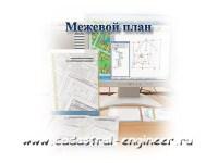 izmeneniya-v-trebovaniya-k-podgotovke-mezhevogo-plana