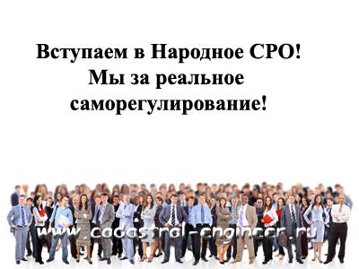 Вступаем в Народную СРО кадастровых инженеров!