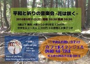 9/10(土)と9/11(日)の営業時間のお知らせ☆*:.。. o(≧▽≦)o .。.:*☆