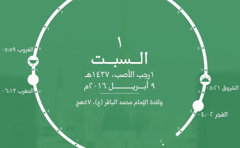 إنفوغرافيك: أهم مناسبات شهر رجب ١٤٣٧هـ