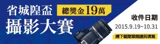 2015省城隍盃攝影大賽 325x90