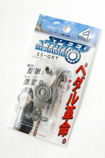 スピードスターベアリング SS-GRT パッケージ