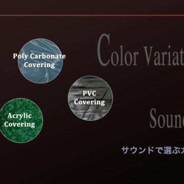 ドラムカラーチャート