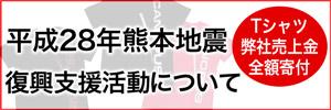 平成28年熊本地震におけるカノウプスの復興支援活動について