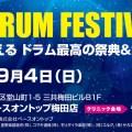 MIKI DRUM FESTIVAL 2016