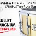 池部楽器ドラムステーション渋谷フェア