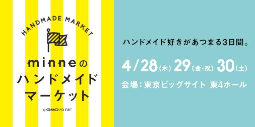 handmademarket_twitter_bnr