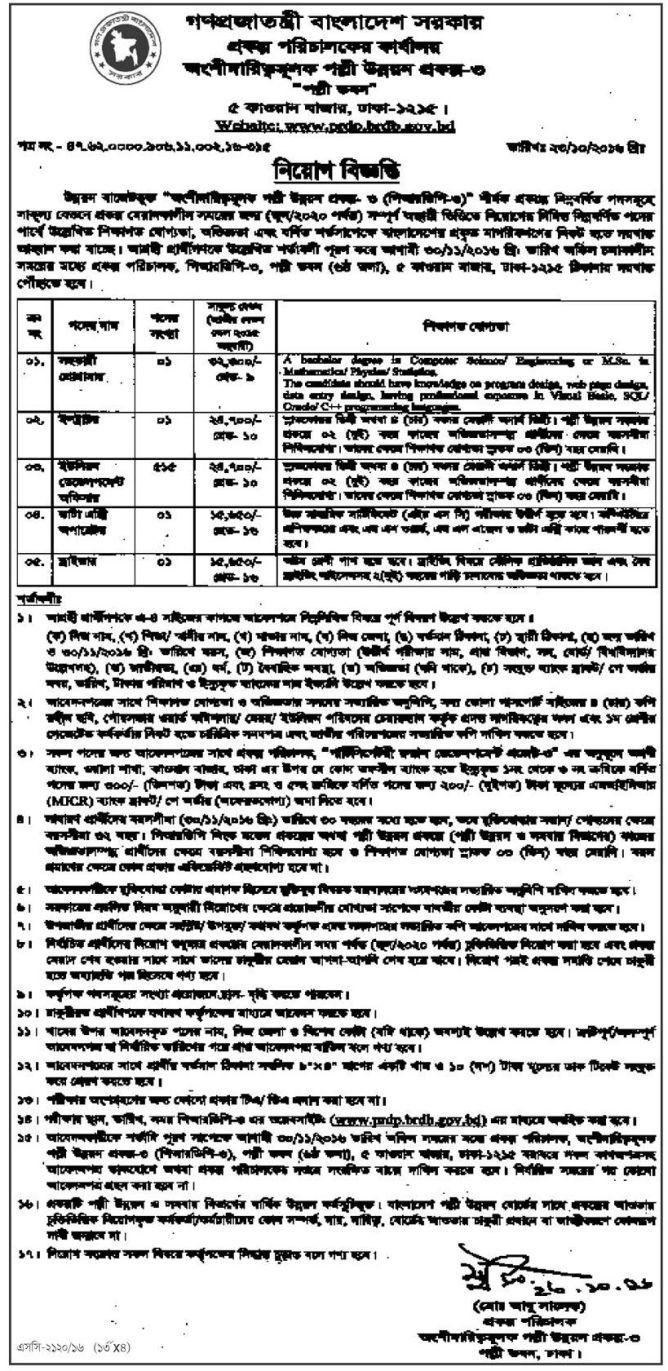 Bangladesh Rural Development Board PRDP-3 Job Circular 2016| prdp.brdb.gov.bd