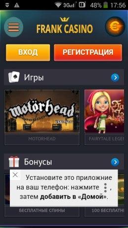 казино мобильная версия
