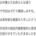 bakuhayokoku-tochigi-naiyou-222-334-1