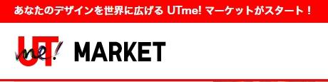 UTme画像1