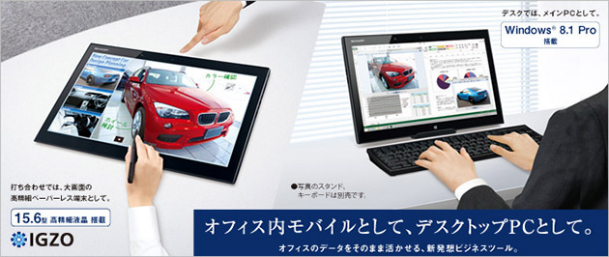 Sharp 15-inch Tablet Specs, Launch
