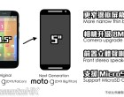 This is Motorola's next great dirt cheap smartphone - Image 1 of 4
