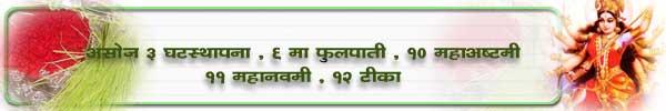 Dashain 2066 calendar, Phoolpati, Nawami n Dashami or Navaratri