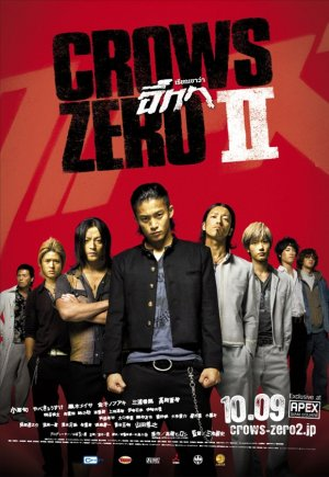 Poster do filme Crows Zero 2