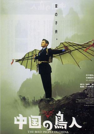 Poster do filme Bird People In China