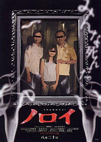 Poster do filme Noroi