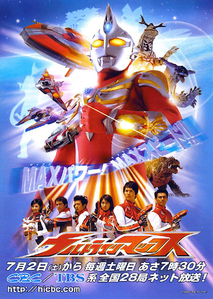 Poster do filme Ultraman Max