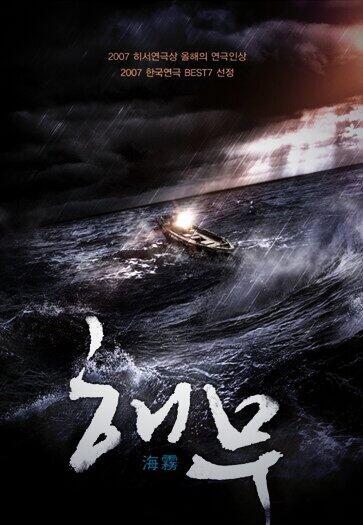 Poster do filme Névoa do Mar