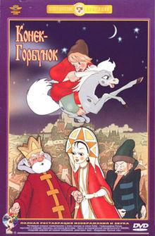 Poster do filme O Cavalinho Corcunda